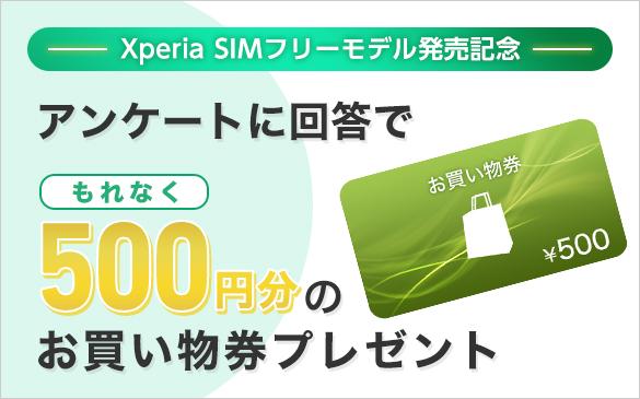 Xperia SIMフリー モデル Xperia 1Ⅱ