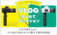 VLOGはじめてセレクション