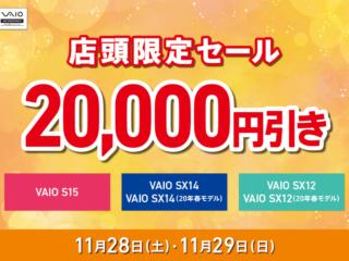 11月28日・29日 店頭限定 VAIO 店頭限定セール