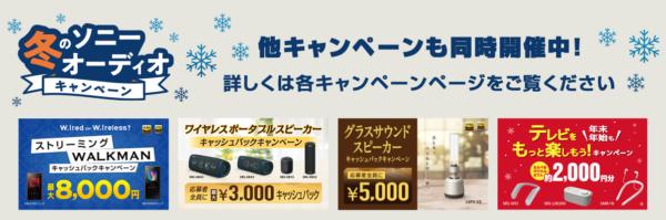 冬のソニーオーディオキャンペーン