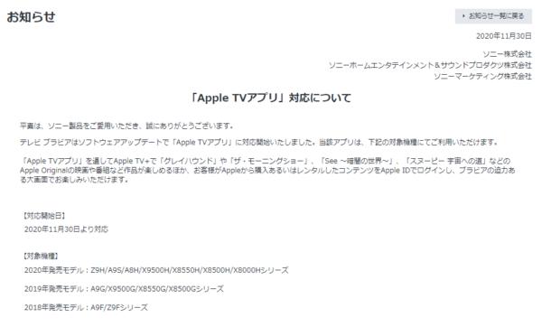ブラビア「Apple TVアプリ」対応開始