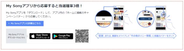 2020年11月 My Sony IDキャンペーン