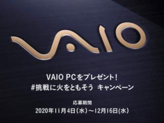 VAIO PCをプレゼント! #挑戦に火をともそう キャンペーン