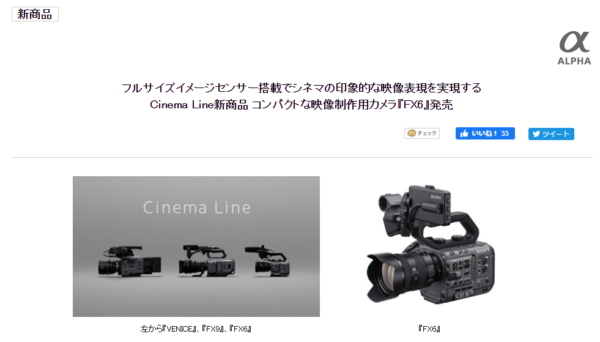 CinemaLineカメラ FX6