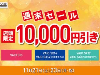 11月21日・23日 店頭限定 VAIO 週末限定セール