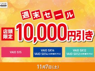 11月7日 店頭限定 VAIO 週末限定セール