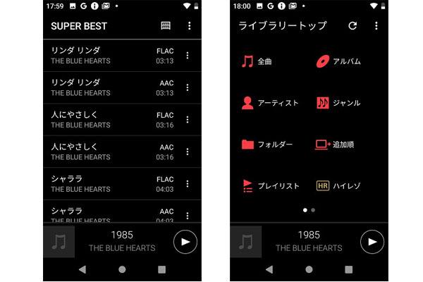CDレコ アプリ画面