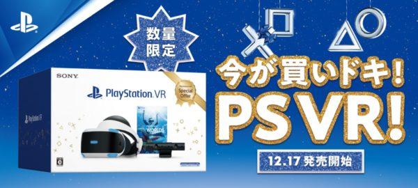 """""""今が買いドキ! PS VR!"""""""