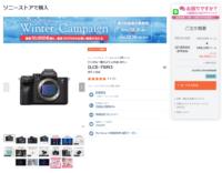 デジタル一眼カメラ α7SⅢ