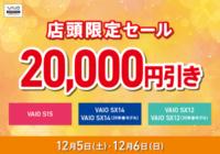 12月5日・6日 店頭限定 VAIO 店頭限定セール