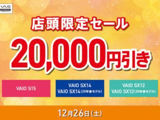 12月26日 VAIO店頭限定セール