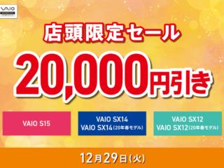 12月29日 VAIO店頭限定セール