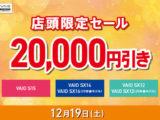 12月19日 VAIO店頭限定セール