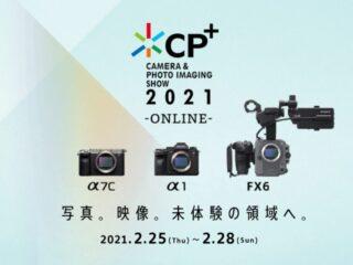 CP+2021 ONLINE ソニーブース