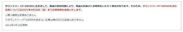 サウンドバーHT-X8500お知らせ