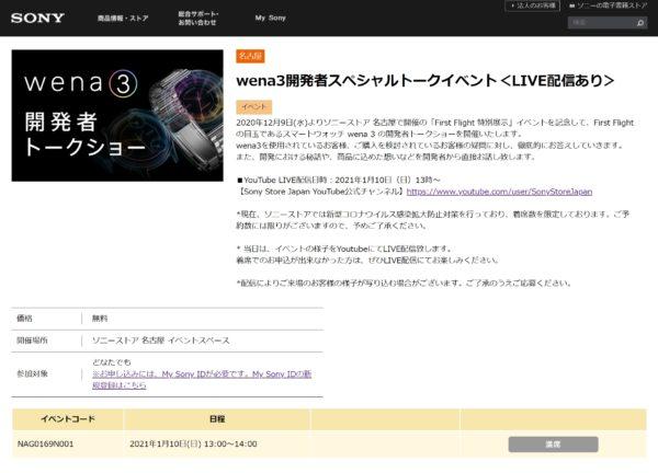 wena3開発者スペシャルトークイベント