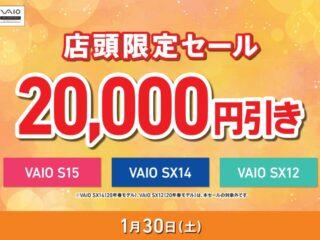 1月30日(土) VAIO店頭限定セール