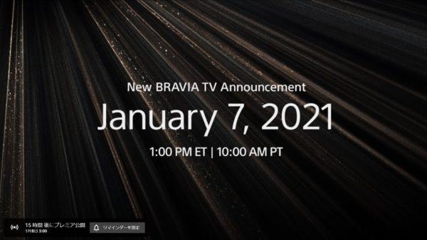 海外情報 NEW BRAVIA 発表