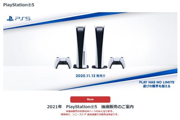 2021年初の PlayStation 5