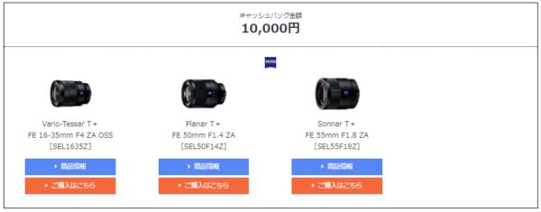 最大5万円のキャッシュバック!αミラーレス プレミアムキャンペーン
