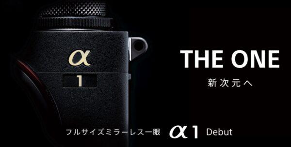 フルサイズミラーレス一眼カメラ『α1』