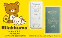 RILAKKUMA HAPPY LIFE COLLECTION