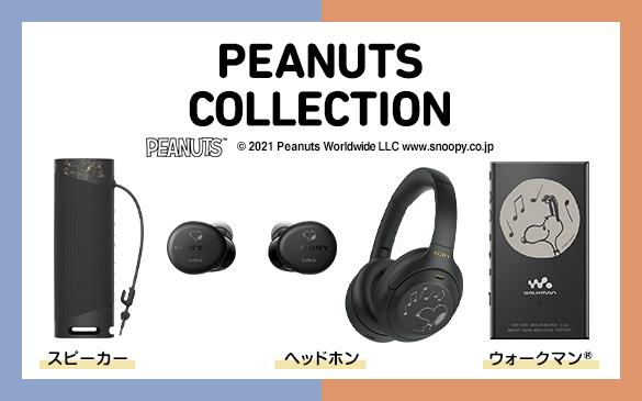 PEANUTS Music Fun Collection