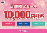 2月6日(土) VAIO店頭限定セール