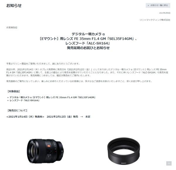 単焦点レンズ FE 35mm F1.4 GM 「SEL35F14GM」発売延期のお知らせ