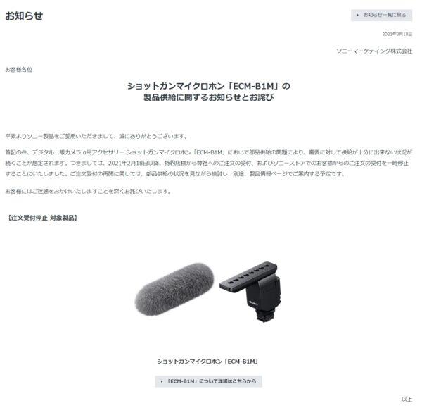 ショットガンマイクロホン「ECM-B1M」の 製品供給に関するお知らせとお詫び