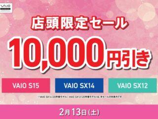 2月13日(土) VAIO店頭限定セール