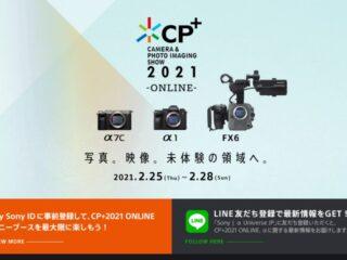 CP+2021 ONLINE ソニーブース スケジュール全公開!
