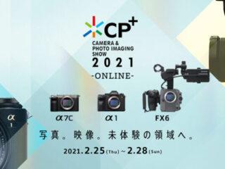CP+2021 ONLINE ソニーブース スペシャルセミナーみどころ 「 登壇者コメント3 」公開!