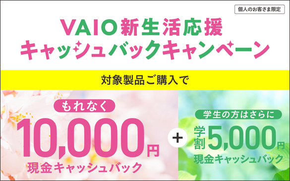 VAIO新生活応援 キャッシュバックキャンペーン