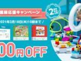 toio発売2周年記念キャンペーン