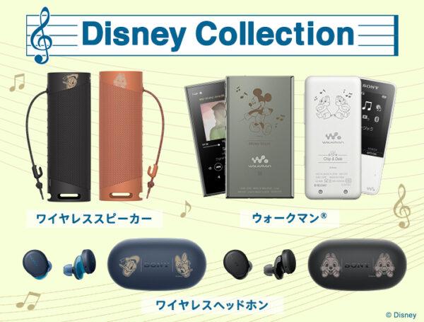 ソニーストア限定 Disney Collection