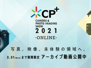 CP+2021 ONLINE ソニーブース アーカイブ動画公開中!