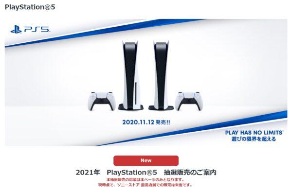 ソニーストア PlayStation 5 繰り上げ抽選、当選者には3月30日よりメールを配信