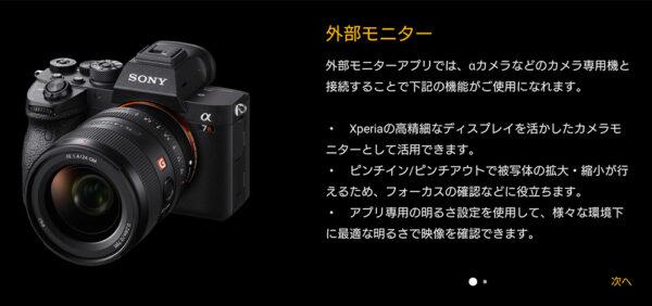 Xperia 1 II(XQ-AT42)外部モニターアプリ