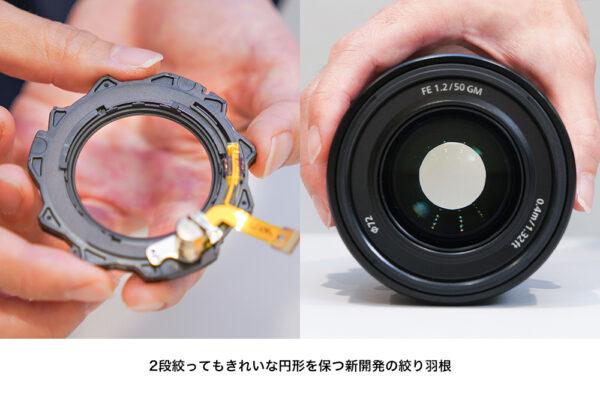 FE 50mm F1.2 GM 開発者インタビュー