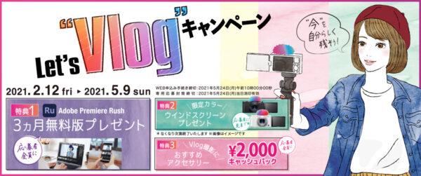 """21年春 Let's """"Vlog""""キャンペーン"""
