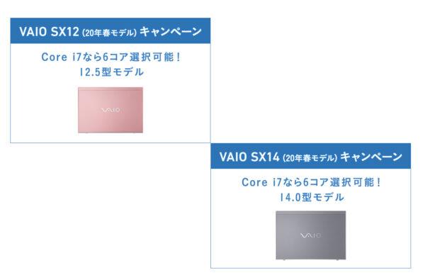VAIO SX12、VAIO SX14 春モデル対象のキャンペーン(3/31~5/26)