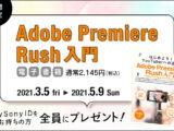 電子書籍『Adobe Premiere Rush入門』My Sony IDをお持ちの方全員にプレゼント!