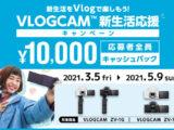 VLOGCAM 新生活応援キャンペーン