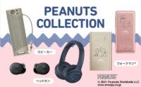 ソニーストア限定のPEANUTS コレクションに、新たに『 PEANUTS Friends Collection 』が登場!