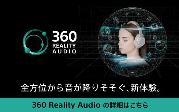 360 Reality Audio 無料トライアルキャンペーン