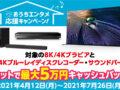 新商品ブラビア購入に役立つ、最大5万円のキャッシュバック「ソニーおうちエンタメ応援キャンペーン」