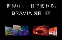ソニー 2021年ブラビア6シリーズ22機種を発表!