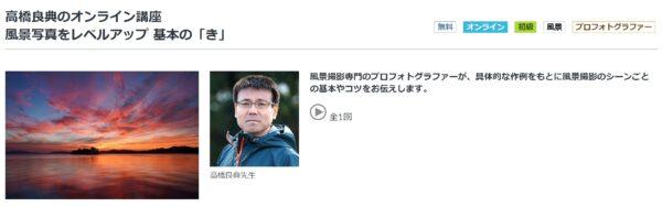 高橋良典のオンライン講座