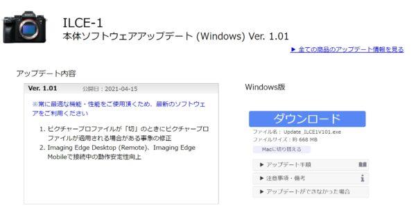 α1(ILCE-1) 本体ソフトウェアアップデート Ver. 1.01